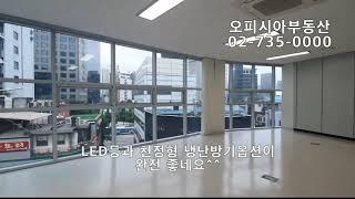 [시청사무실] 20평 신축급 냉난방기 완비된 통유리 사…