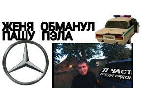 Женя обманул Пашу Пэла 14 часть!!!