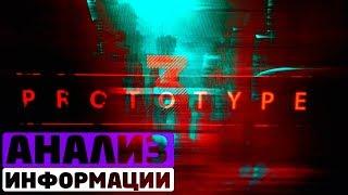 PROTOTYPE 3 - КАДР ИЗ ТРЕЙЛЕРА / РАССЛЕДОВАНИЕ / НОВАЯ ИНФОРМАЦИЯ ОБ ИГРЕ