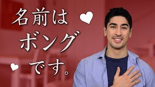 How to Say Your Name in Japanese BigBong