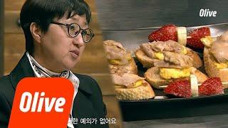 ′재료에 대한 예의없어!′ 노희영이 입도 안댄 오종석의 닭고기 샌드위치 마스터셰프 코리아 4화