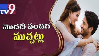 Naga Chaitanya on Christmas plans with Samantha! - TV9