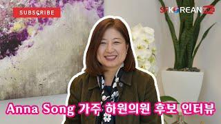 Anna Song 가주 하원의원 후보 인터뷰