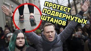 Протест подвёрнутых штанов // Алексей Казаков