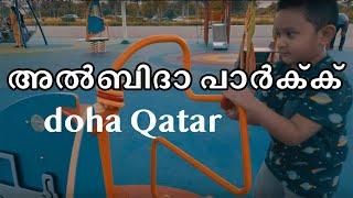 Al Bidda Park Doha Qatar