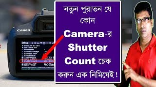 How to Check/Find out Shutter/Actuations/Shot Counts -ALL DSLR Camera Old or New