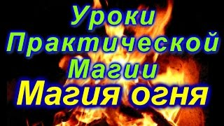 Уроки Практической Магии. Магия Огня. Обряд связи с Огнём.