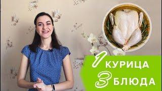 3 БЛЮДА ИЗ ОДНОЙ КУРИЦЫ | Что приготовить из курицы? ✧ Victoria Subbotina