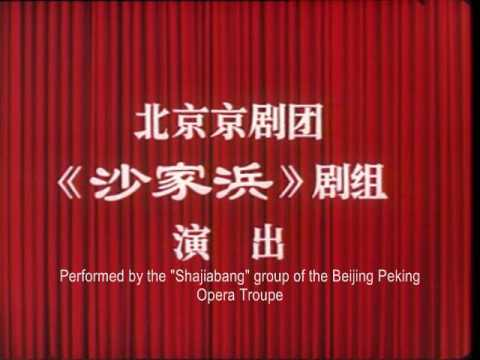 Sha Jia Bang 沙家浜 Modern Revolutionary Peking Opera 革命现代样