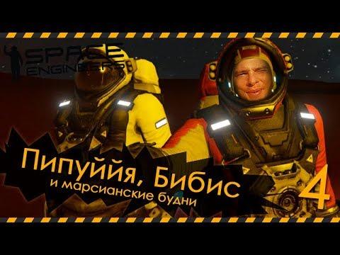 SPACE ENGINEERS - Пипуййя, Бибис и марсианские будни - 4