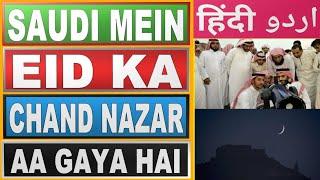 Saudi Mein Eid Ka Chand Nazar Aa Gaya Hai Insha Conformed Eid Hai