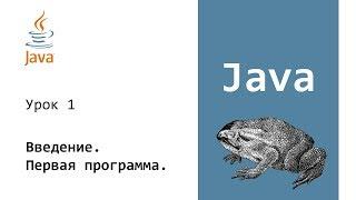 Java. Программирование на Java. Intro. Урок 1