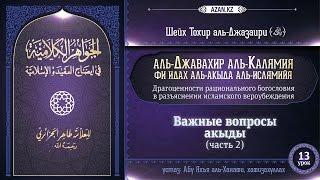 Аль-Джавахир аль-калямия (акыда для начинающих). Урок 13. Важные вопросы акыды, ч 2 | www.azan.kz