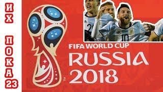 Кто точно сыграет на Чемпионате мира 2018. Участники плей-офф. Даты Жеребьевок. Корзины.