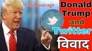 Donald Trump और Twitter विवाद, क्या है पूरा मामला