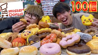 【爆食い】ミスドを100個食べ切るまで終われません!!!