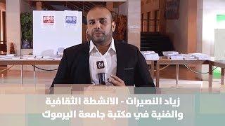 زياد النصيرات  - الانشطة الثقافية والفنية في مكتبة جامعة اليرموك