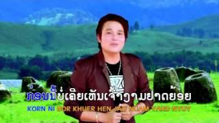 ຊຽງຍຂວາງແດນງາມ SoakSay Soak UmNauy Karaoke instrumental