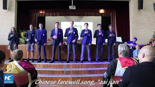 Australian students sing Chinese song to mark graduation