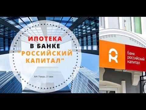 Ипотека | Банк Российский капитал | Недвижимость