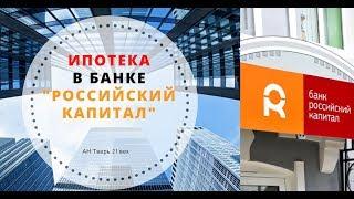 видео СКБ-Банк: ипотека, ипотечный калькулятор
