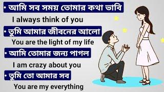 Daily use love related sentences   Bangla to english speaking course   Raddix English