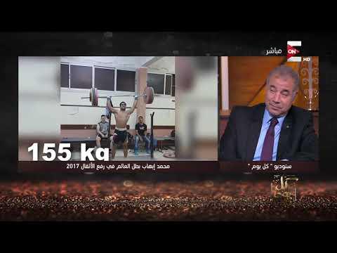 كل يوم - محمد إيهاب: انا حصلت على 12 ميداليا عالمية في رفع الأثقال  - نشر قبل 19 ساعة