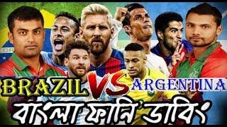 Argentina VS Brazil Bangla Funny Dubbing 2018 Part 2 | Fifa World cap 2018 - ImRanTheHulk