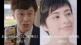 Eiji Wentz(ウエンツ 瑛士) Chiaki Horan(ホラン千秋)