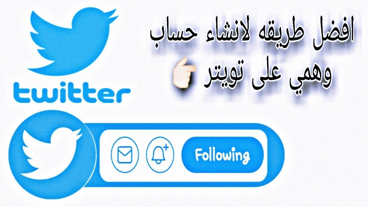 طريقة انشاء حساب تويتر برقم وهمي طريقة مضمونه مئه في المئه Youtube