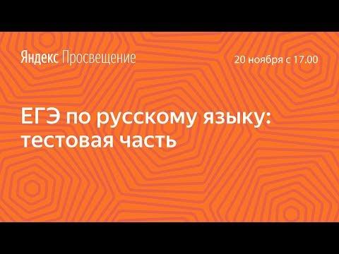 Подготовка к ЕГЭ по русскому языку. Тестовая часть. Занятие 2