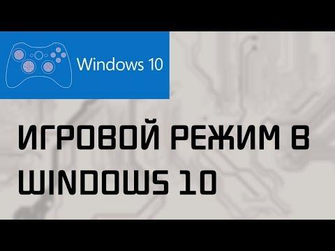 Тестирование игрового режима в Windows 10