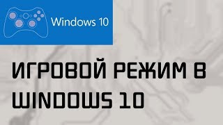 иГРОВОЙ РЕЖИМ В WINDOWS 10 - FPS ДО НЕБЕС !!!