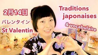 TRADITIONS JAPONAISES & VOCABULAIRE #2 St Valentin, les filles offrent des chocolats | Cours #28