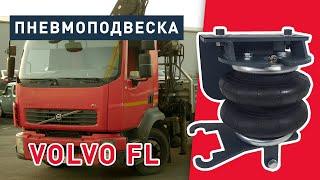 Пневмоподвеска на кран-манипулятор Volvo FL  Пневмоподушки для передней оси