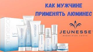 Как использовать сыворотку Jeunesse Global и линеи ку Luminesce Мужской уход за лицом