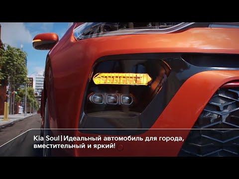 Новый Kia Soul — идеальный автомобиль для города, вместительный и яркий!