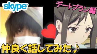 【ニコ生】Skype掲示版で彼女を作るRTA!まさかのデートに発展!?オマケ【…