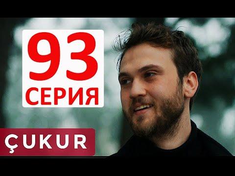 ЧУКУР 93 СЕРИЯ (С русской озвучкой) Анонс и дата выхода