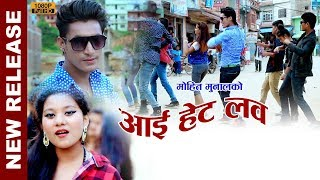 New nepali dancing song 2018/2074 l I hate love l Mohit Munal