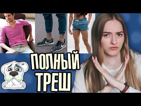 ОДЕЖДА ПАРНЕЙ, КОТОРАЯ БЕСИТ ДЕВУШЕК