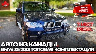 Авто из Канады. 7 местный дизельный 2013 BMW X5.