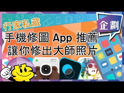 行家私藏手機修圖App 推薦,讓你修出大師級的照片