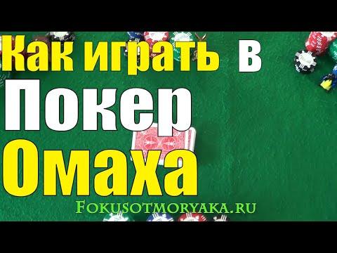 Как Играть в ПОКЕР ОМАХА / Карточные Игры Покер Омаха Правила / How To Play Omaha Poker #покер