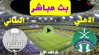 بث مباشر مباراة الاهلي ضد الطائي اليوم في الدوري السعودي Al Ahly vs Al Tai live today