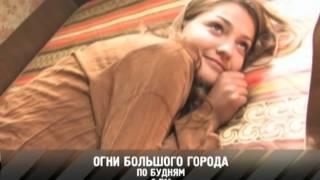 """""""Огни большого города"""" - сериал на RTVi."""
