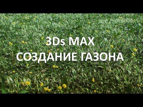3Ds Max.  Создание травы.  Создание газона.  3Ds Max. Corona RENDERER