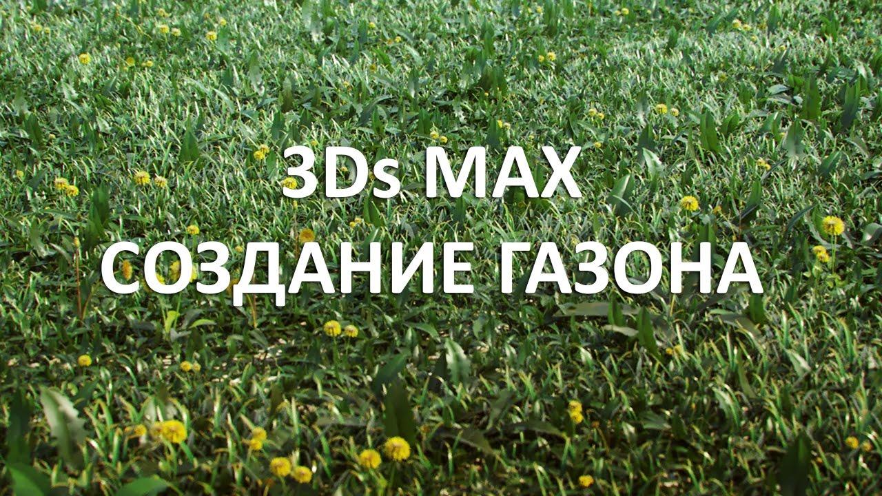 3d max как сделать траву 751