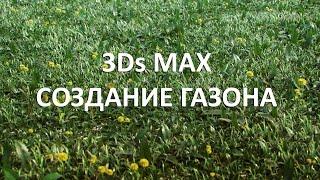 уроки 3Ds Max. Создание травы и газона