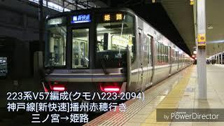 【走行音】JR西日本223系V57編成(クモハ223-2094)神戸線[新快速]播州赤穂行き 三ノ宮→姫路